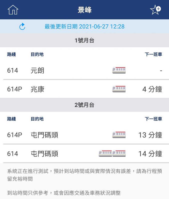 Screenshot_20210627-122836_MTR Mobile.jpg